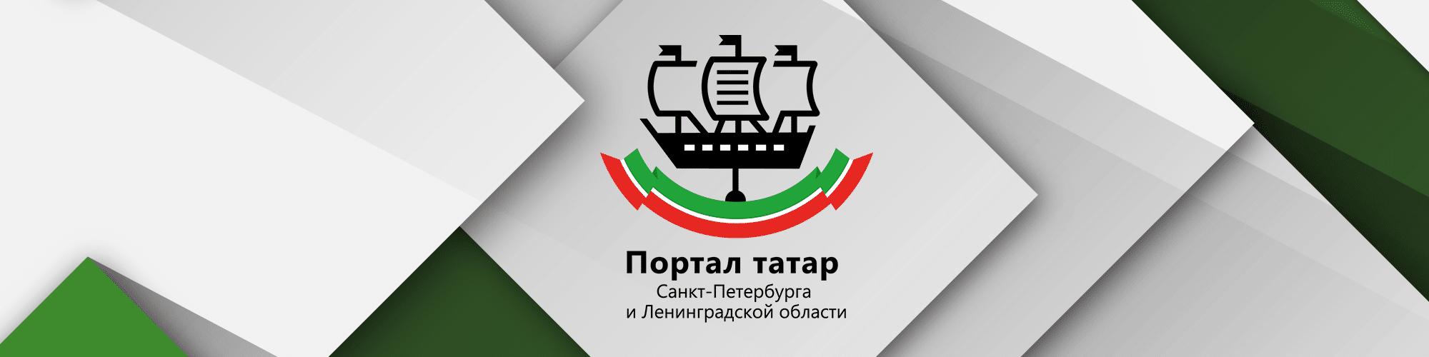 Портал татар Санкт-Петербурга и Ленинградской области